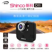 《勝利者》Shinco D11 新科行車記錄儀超高清/夜視加強/120度廣角夜視/迷你高清不漏秒