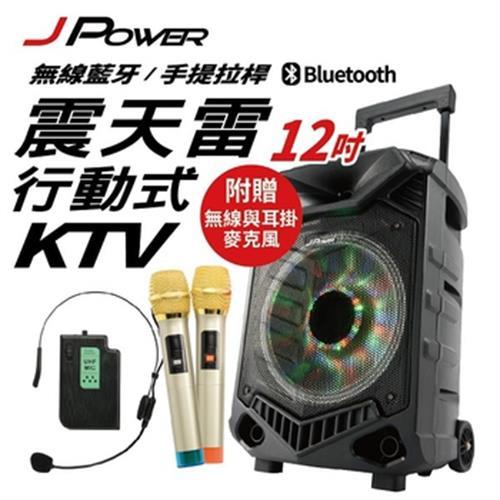 JPOWER 12吋震天雷戶外行動KTV(J-102-12)