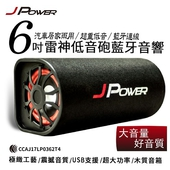 《JPOWER》6吋雷神低音砲藍牙音響JP-SUB-03 $890