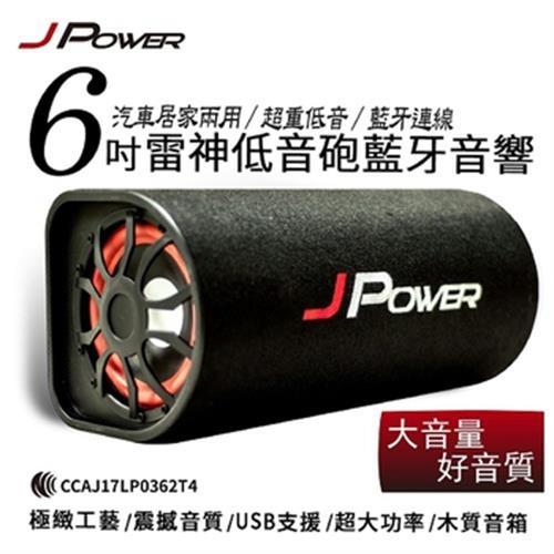《JPOWER》6吋雷神低音砲藍牙音響(JP-SUB-03)