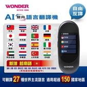 《WONDER》旺德AI雙向語言翻譯機(11.2X4.5X1.2cm)