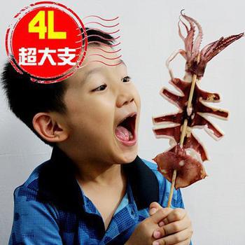現撈等級魷魚串150g/支-市場少見超大支4L(x11支)
