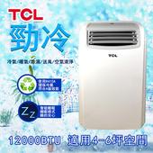 《TCL》12000BTU 快速製冷 6坪 移動式空調 TAC-12CHPA/KN(冷氣/暖氣/除溼機/送風/空氣清淨)