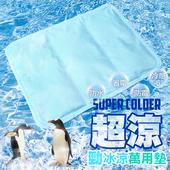 《LTB》Super Cool超涼萬用墊(藍色)
