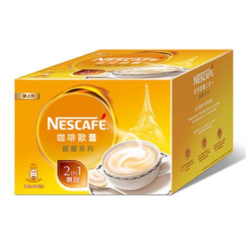 雀巢 咖啡二合一館藏咖啡歐蕾(20g*30包/盒)