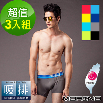 《MORINO摩力諾》吸汗速乾透氣時尚經典 四角褲-3入組(8色)(混搭M)