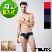 《TELITA》素色純棉運動 三角褲-8入組(混搭M)
