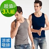 《專櫃出清》台灣製造HiCool吸濕排汗涼感纖維速乾背心-3件組(混搭色)(混搭M)