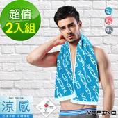 《MORINO摩力諾》專利涼感纖維運動長巾(三色) 2入組土耳其藍 $490