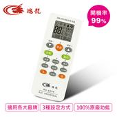 《鴻龍》萬用冷氣遙控器(RD-6088) $299
