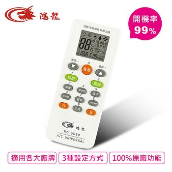 《鴻龍》萬用冷氣遙控器(RD-6088)