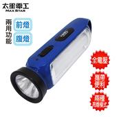 《太星電工》夜巡俠LED充電式手電筒(2入)