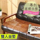 《BuyJM》炭化專利織帶2人座麻將坐墊/110x50公分(胡桃色)