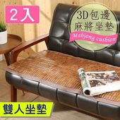 《BuyJM》炭化3D包邊透氣網墊2人座麻將坐墊/110x50公分(2入組)(胡桃色)