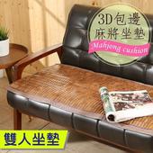 《BuyJM》炭化3D包邊透氣網墊2人座麻將坐墊/110x50公分(胡桃色)