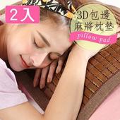 《BuyJM》炭化3D包邊透氣網麻將枕墊/附鬆緊帶款/長60*寬42(2入組)(胡桃色)