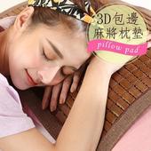 《BuyJM》炭化3D包邊透氣網麻將枕墊/附鬆緊帶款/長60*寬42(胡桃色)