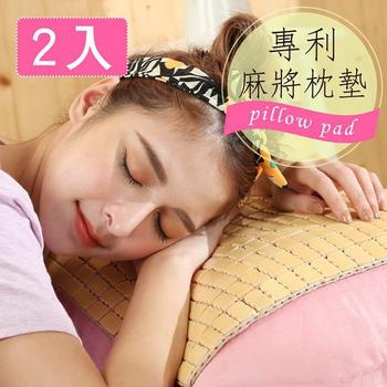 《BuyJM》專利織帶手作附綁繩麻將枕墊/長60*寬40公分(2入組)(原竹色)