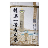 《西螺鎮農會》精選一等壽司米(3公斤)