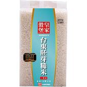 《皇家穀堡》台東胚芽糙米(2.5kg/包  CNS一等米)
