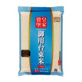 《皇家穀堡》御用台東米(2.5kg/包  CNS一等米)