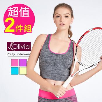 《Olivia》無鋼圈高彈力防震包覆加長運動內衣-兩件組(粉+紫-M)