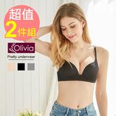 《Olivia》無鋼圈無痕經典格菱紋舒適輕內衣-兩件組(黑+膚-32/70)