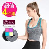 《Olivia》無鋼圈高彈力防震包覆加長運動內衣-四件組(四色各一-M)