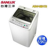 《SANLUX 台灣三洋》6.5KG單槽洗衣機ASW-87HTB(送基本安裝)