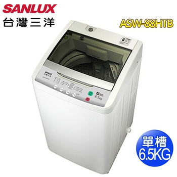 《SANLUX 台灣三洋》6.5KG單槽洗衣機ASW-88HTB(送基本安裝)