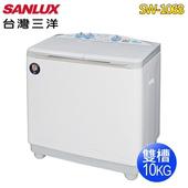 《SANLUX 台灣三洋》媽媽樂10KG雙槽洗衣機SW-1068(送基本安裝)