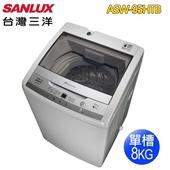 《SANLUX 台灣三洋》8KG單槽洗衣機ASW-95HTB(送基本安裝)