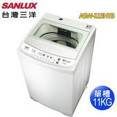 《SANLUX 台灣三洋》11KG單槽洗衣機ASW-110HTB(送基本安裝)