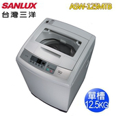 《SANLUX 台灣三洋》12.5KG單槽洗衣機ASW-125MTB(送基本安裝)