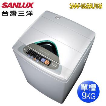 《SANLUX 台灣三洋》9KG單槽洗衣機SW-928UT8(送基本安裝)