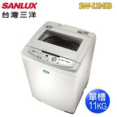《SANLUX 台灣三洋》11KG單槽洗衣機SW-11NS3(送基本安裝)