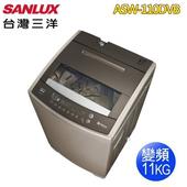 《SANLUX 台灣三洋》11公斤變頻超音波洗衣機ASW-110DVB(送基本安裝)