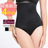 《Olivia》涼感超彈力輕薄無痕鎖脂褲-四件組(黑+膚 各2件-M)