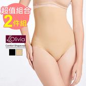 《Olivia》涼感超彈力輕薄無痕鎖脂褲-兩件組(黑+膚-M)
