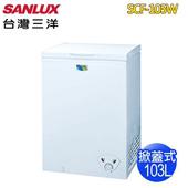 《SANLUX 台灣三洋》103L冷凍櫃SCF-103W(含拆箱定位)