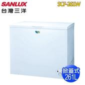 《SANLUX 台灣三洋》261L冷凍櫃SCF-261W(含拆箱定位)
