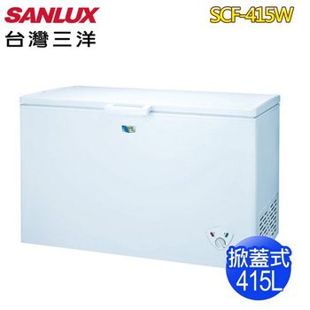 《SANLUX 台灣三洋》415L冷凍櫃SCF-415W(含拆箱定位)