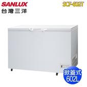 《SANLUX 台灣三洋》602L冷凍櫃SCF-602T(含拆箱定位)
