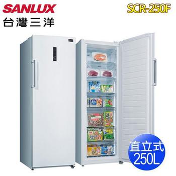 《SANLUX 台灣三洋》250公升直立式冷凍櫃SCR-250F(含拆箱定位)
