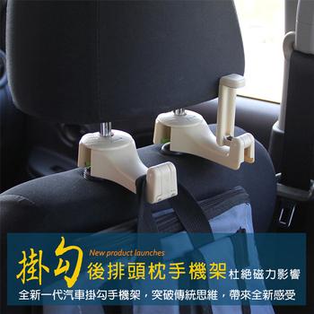 隱藏式汽車掛勾+手機架 椅背頭枕掛勾(黑色)