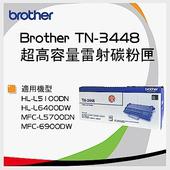 《Brother》TN-3448 原廠高容量黑色碳粉匣