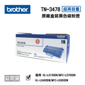 《Brother》TN-3478 原廠超高容量黑色碳粉匣