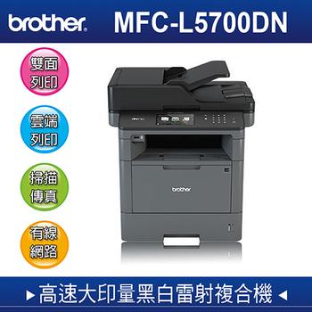 《Brother》MFC-L5700DN 高速大印量黑白雷射複合機