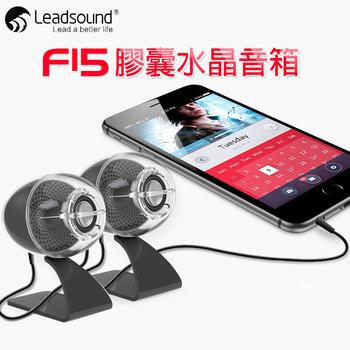 Leadsound F15 膠囊水晶音箱 喇叭 迷你小音箱 透明水晶 手機音響 電腦喇叭 3.5mm USB充電(黑色)