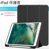 Apple iPad (2018/2017) 9.7吋 帶筆槽 防摔平板保護套 磁吸上蓋 三折側掀皮套/超薄保護套 智慧休眠(黑色)